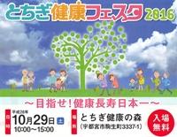 2016年10月29日(土) とちぎ健康フェスタ参加 in utsunomiya 写真1