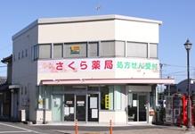 ◆さくら薬局伊勢崎店 2016年5月オープン