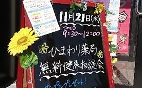 2018年11月21日  ひまわり薬局健康相談会