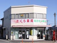 さくら薬局伊勢崎店 群馬県