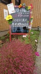 2019年10月16日 ひまわり薬局健康相談会