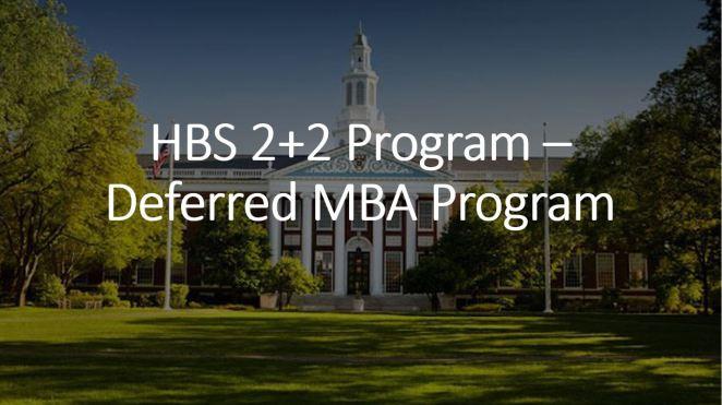 HBS 2+2 Deferred MBA program