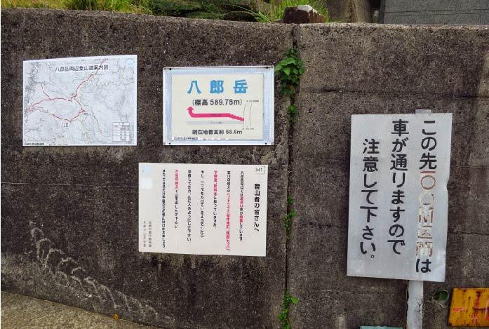八郎岳登山口