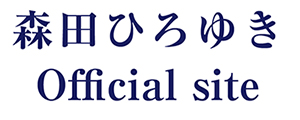 森田ひろゆき| 東大和市議会議員候補|