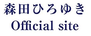 森田ひろゆき  東大和市議会議員候補 