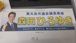 看板デザイン案|森田ひろゆき|自由民主党推薦東大和市議会議員選挙|