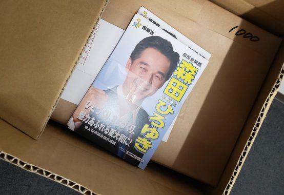 公選ハガキ|森田ひろゆき|自由民主党推薦東大和市議会議員選挙|