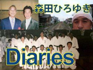 Diaries|森田ひろゆき公式サイト