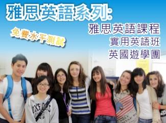 良師學校 Leung's Institute - 良師學校Leung's Institute