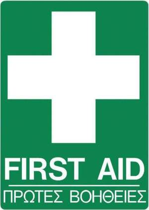 ERGO ΠΙΝΑΚΙΔΑ ΣΗΜΑΝΣΗΣ ''FIRST AID/ΠΡΩΤΕΣ ΒΟΗΘΕΙΕΣ''