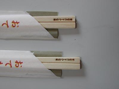 割り箸に焼印津別