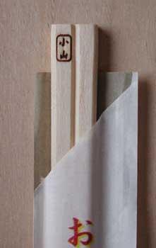 割り箸に焼印(小山)