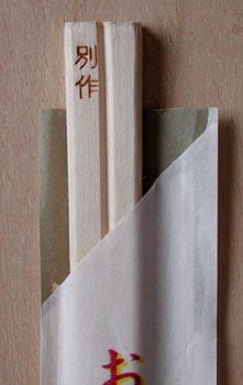 割り箸に焼印(別作)