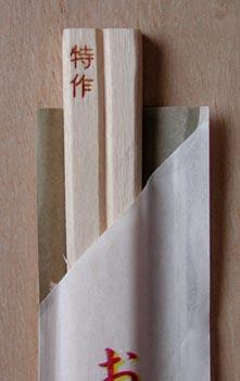 割り箸に焼印(特作)