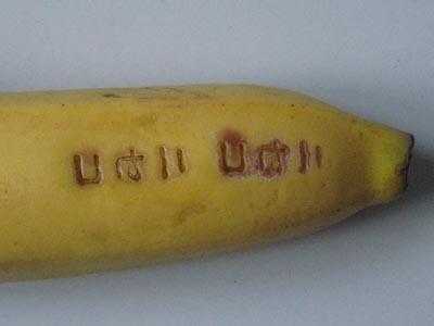 バナナに焼印