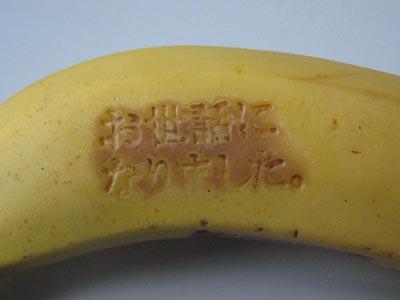 バナナに大きめの焼印