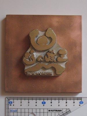木箱専用焼印の正面図です。