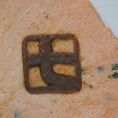 海老煎餅に焼印2