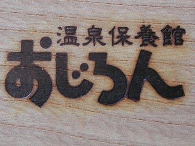 おじろん焼印2