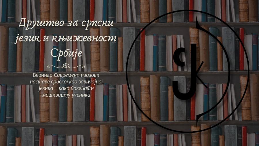 Савремени изазови наставе српског као завичајног језика ‒ како повећати мотивацију ученика