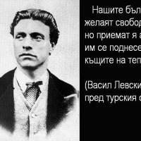 Велик цитат от Васил Левски, който винаги ще бъде актуален!