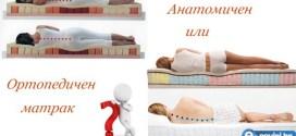 Ортопедичен или анатомичен матрак? Кой е подходящ за Вас?