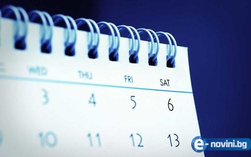 Информирайте се какви ще са почивните дни през месец май! Много са, но...