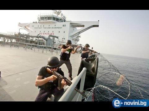 Сомалийски пирати срещу топ охрана на частен кораб! (ВИДЕО)