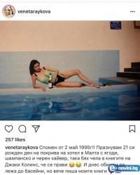 Венета Райкова прези 1995-та година