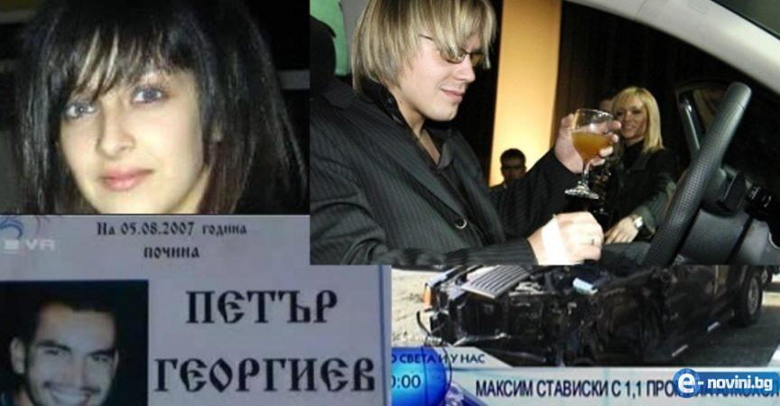 11 години, след като Стависки сложи край на живота на Петър и прати Мануела в будна кома, един българин не издържа и написа: Докато съм жив ще..