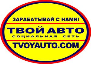 tvoy-auto