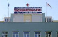 Δραματική η κατάσταση του Γενικού Κρατικού Νοσοκομείου Νίκαιας