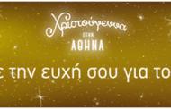 Δήμος Αθηναίων: Στείλε την ευχή σου για το 2021!