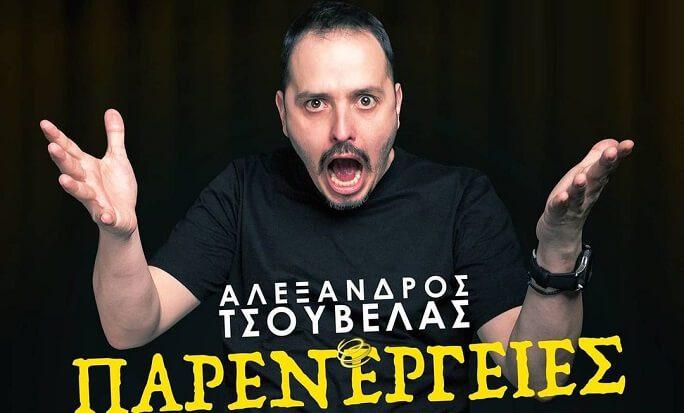 Χαμός με Τσουβέλα: Έκανε τον κόσμο να φωνάζει «Ανδρέα ζεις, εσύ μας οδηγείς»! (Βίντεο)