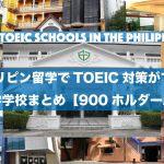 toeic-schools