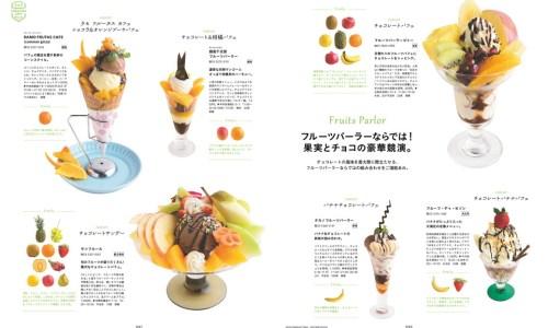 「Hanako」に学ぶ、売れてる雑誌と不動産情報。