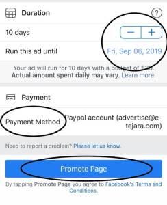 كيفية إنشاء حملة إعلانية لصفحة فيس بوك بهاتفك الذكي