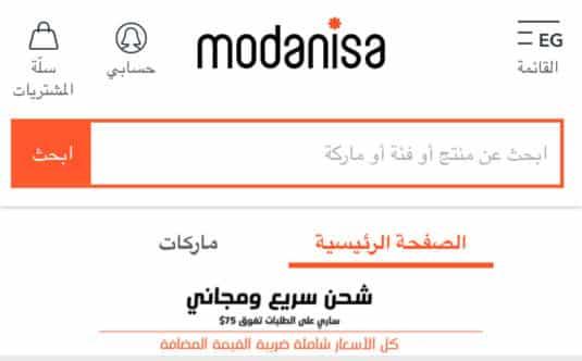 أبرز مواقع التسوق الخليجية المنشأ