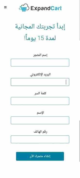'Expandcart' منصة عربية مميزة لإنشاء المتاجر الإلكترونية