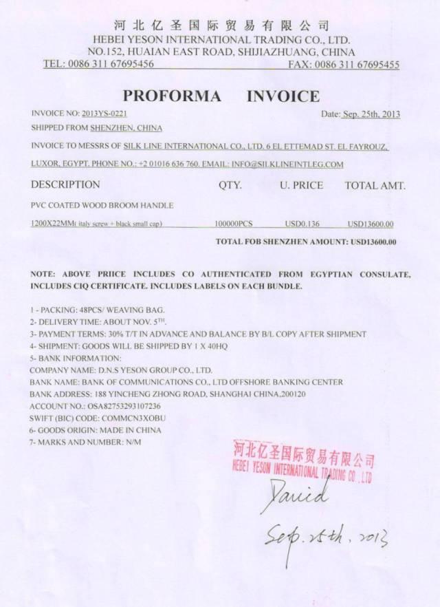 ماهي الفاتورة الأولية Proforma Invoice وكيف يتم عملها تجارة وإقتصاد