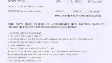 ماهي الفاتورة الأولية Proforma Invoice وكيف يتم عملها