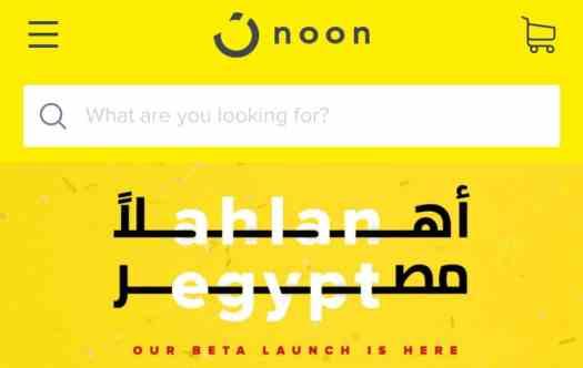 أبرز مواقع التسوق العربية