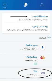 طريقة سحب الأموال من باي بال إلى أي حساب بنكي