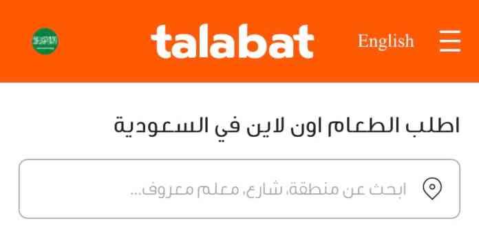 قائمة أفضل مواقع التسوق العربية 2020
