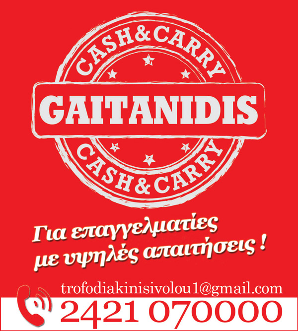 Gaitanidis Cash & Carry