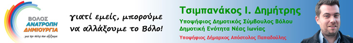 Δημήτρης Τσιμπανάκος