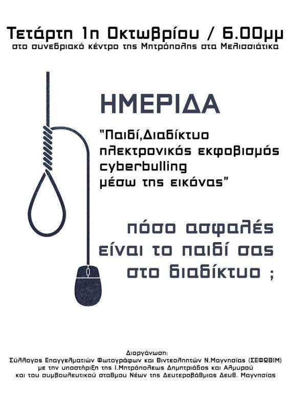 AFISA PALIOYGAS