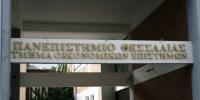 Ομιλία στο Πανεπιστήμιο Θεσσαλίας με θέμα «Η διαχείριση της άυλης περιουσίας από τη νομική οπτική»