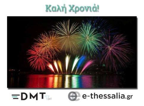kali_xronia2