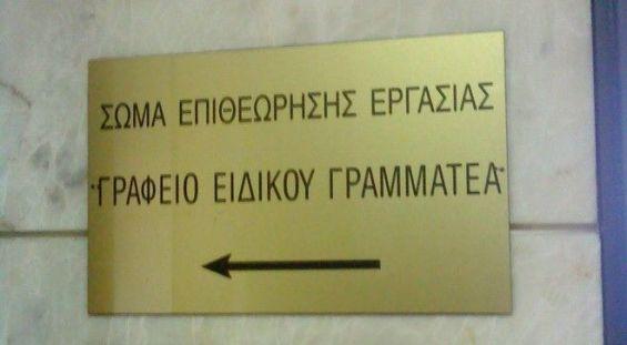 epitheorisi